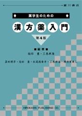 漢方薬入門4.jpg