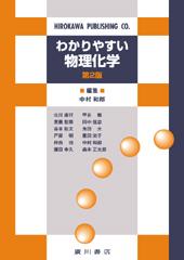 わかりやすい物理化学2版.jpg