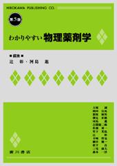 わかり物理薬剤学5.jpg