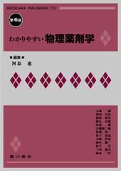 わかり物理薬剤学_6版.jpg