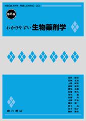 わかり生物薬剤学5版.jpg