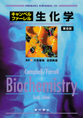キャンベル生化学6版.jpg