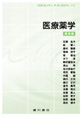 医療薬学6版.jpg