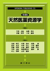 天然医薬資源学4版.jpg