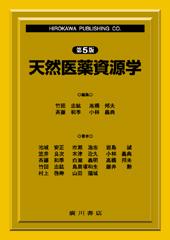 天然医薬資源学5版.jpg