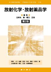 放射化学・放射薬品学.jpg
