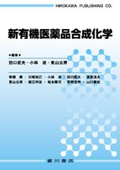 新有機医薬品合成化学.jpg