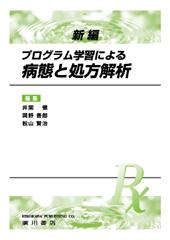 新編プログラム学習処方.jpg
