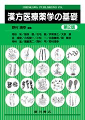 漢方医療薬学の基礎2.jpg