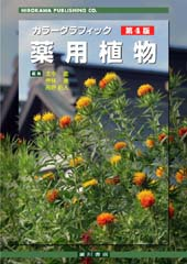 薬用植物_4版.jpg