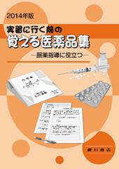 覚える医薬品集14表紙.jpg