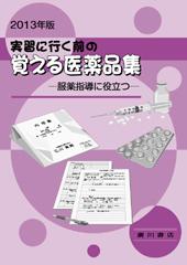 覚える医薬品集2013.jpg