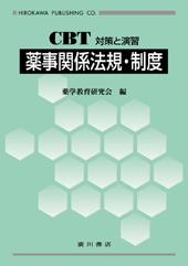 CBT薬事関係法規.jpg