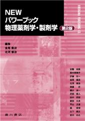 NEWパワーブック物理薬剤学2.jpg