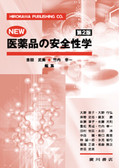 NEW医薬品の安全性学.jpg