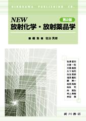 NEW放射化学放射薬品学.jpg